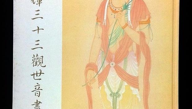 (中文) 施金輝三十三觀世音畫集