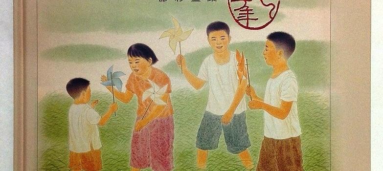 (中文) 施金輝童年記趣膠彩畫集
