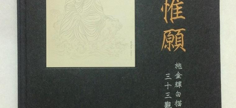 施金輝白描畫集  三十三觀世音菩薩