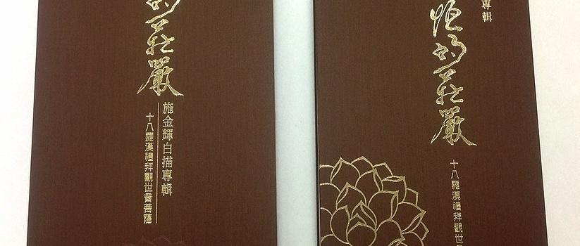 2005施金輝白描專輯  永恆的莊嚴  十八羅漢禮拜觀世音菩薩
