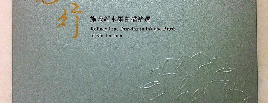 (中文) 施金輝水墨白描精選卡片