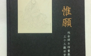 ( 七、出版品 )  畫冊與文創品_3041