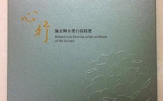 ( 七、出版品 )  畫冊與文創品_816