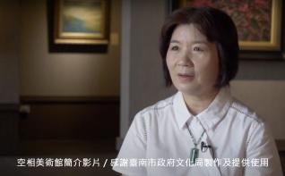 空相美術館簡介影片 : 感謝臺南市政府文化局製作及提供使用